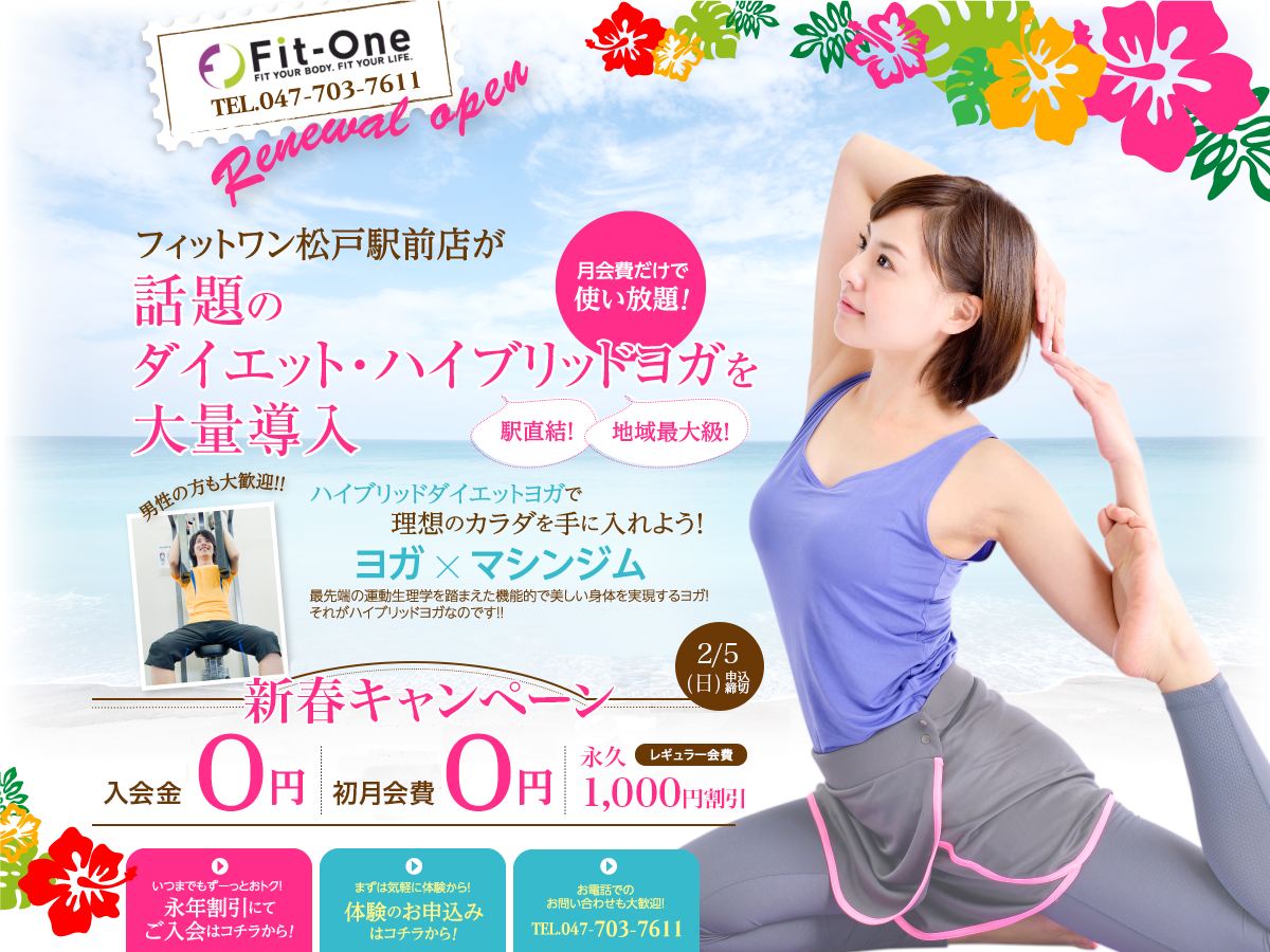 Fit-One(フィットワン)松戸駅前店の写真(メイン)